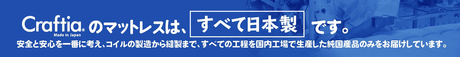 当店のマットレスはすべて日本製です。