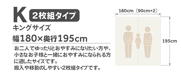 キングサイズ