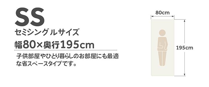 セミシングルサイズ
