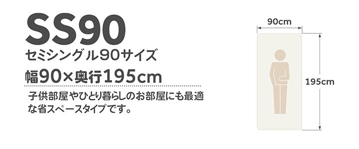 セミシングル90サイズ