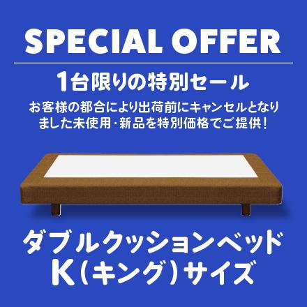 スペシャルオファー 限定1台 ダブルクッションベッド