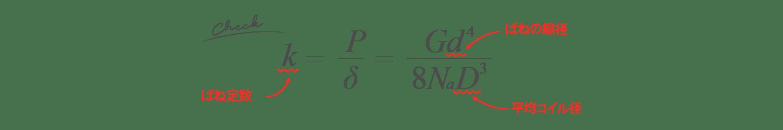 バネの計算式