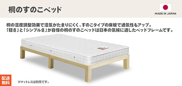 メインバナー_桐のすのこベッド